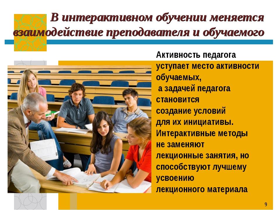 В интерактивном обучении меняется взаимодействие преподавателя и обучаемого...