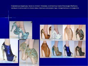 Современные модельеры также не отстают. Например, инопланетные туфли Александ