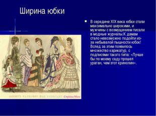 Ширина юбки В середине XIX века юбки стали максимально широкими, и мужчины с