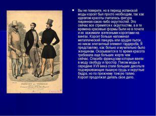 Вы не поверите, но в период испанской моды корсет был просто необходим, так к