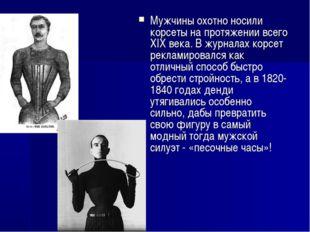 Мужчины охотно носили корсеты на протяжении всего XIX века. В журналах корсет