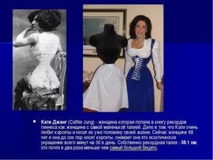 Кати Джанг(Cathie Jung) - женщина которая попала в книгу рекордов гиннеса ка