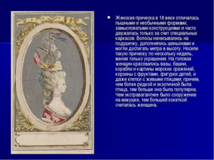Женская прическа в 18 веке отличалась пышными и необычными формами, замыслова