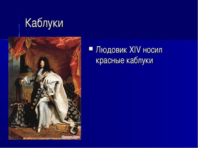 Каблуки Людовик XIV носил красные каблуки