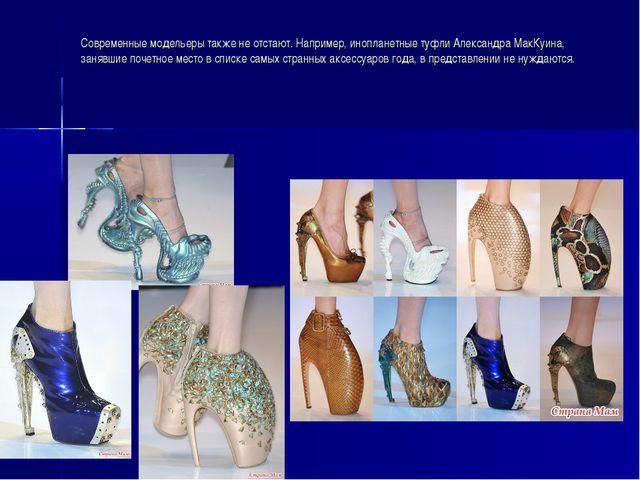 Современные модельеры также не отстают. Например, инопланетные туфли Александ...