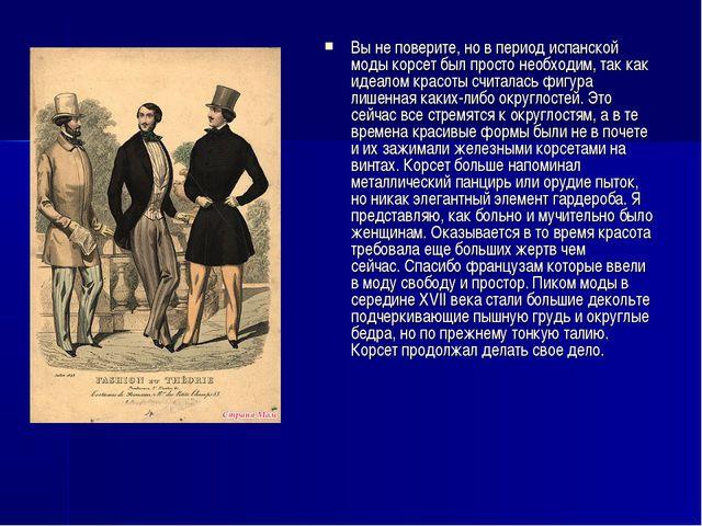 Вы не поверите, но в период испанской моды корсет был просто необходим, так к...