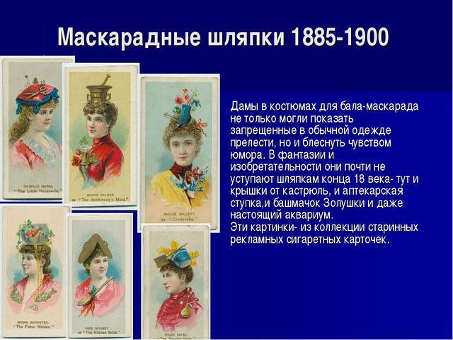 Маскарадные шляпки 1885-1900 Дамы в костюмах для бала-маскарада не только мог...