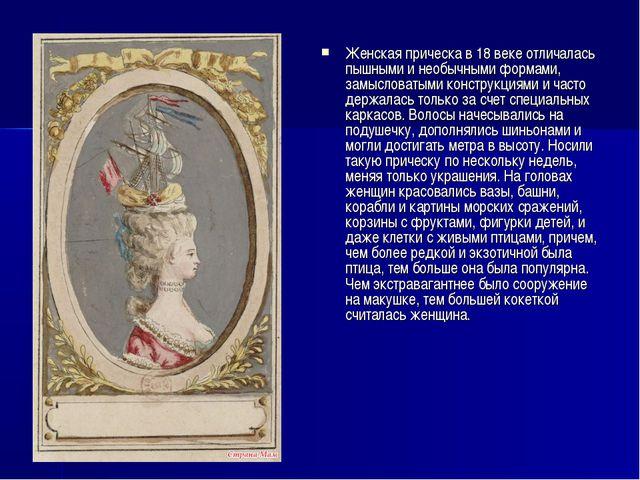 Женская прическа в 18 веке отличалась пышными и необычными формами, замыслова...