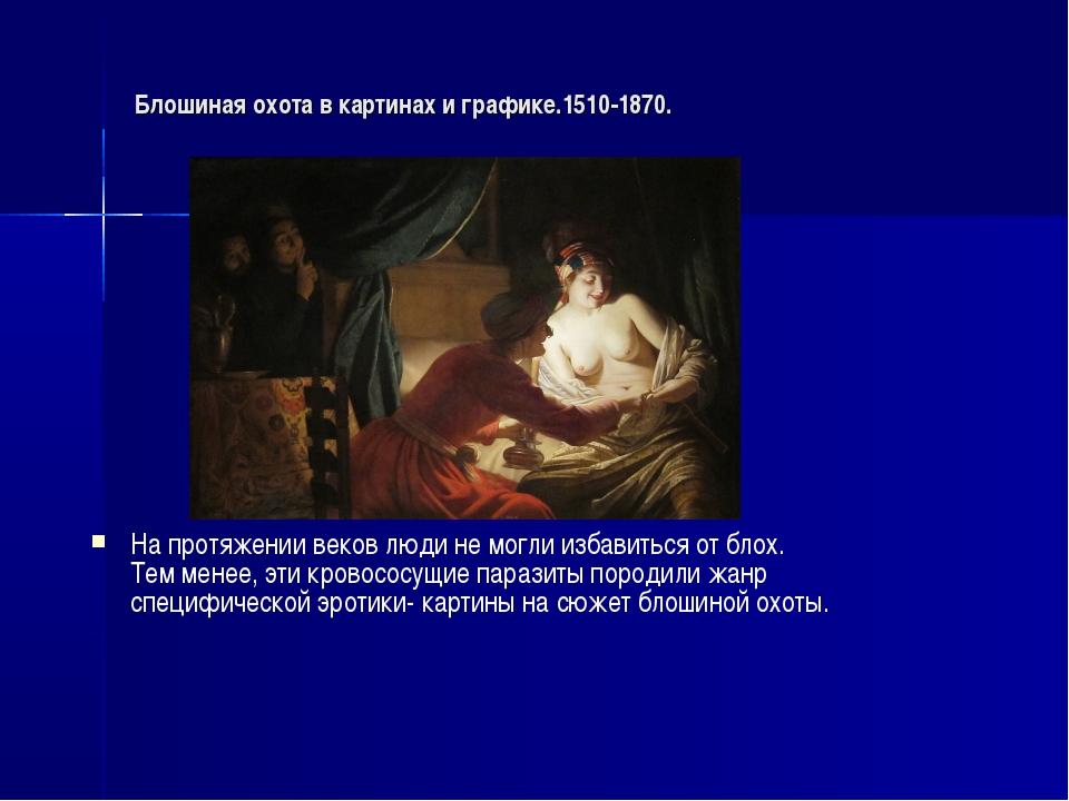 Блошиная охота в картинах и графике.1510-1870. На протяжении веков люди не мо...