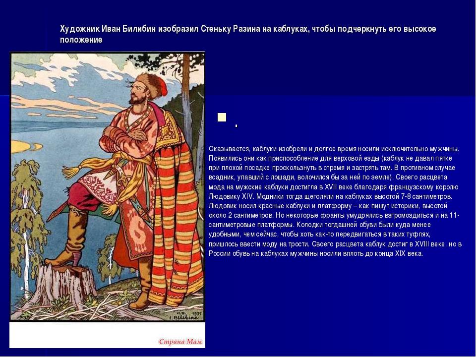 Художник Иван Билибин изобразил Стеньку Разина на каблуках, чтобы подчеркнуть...