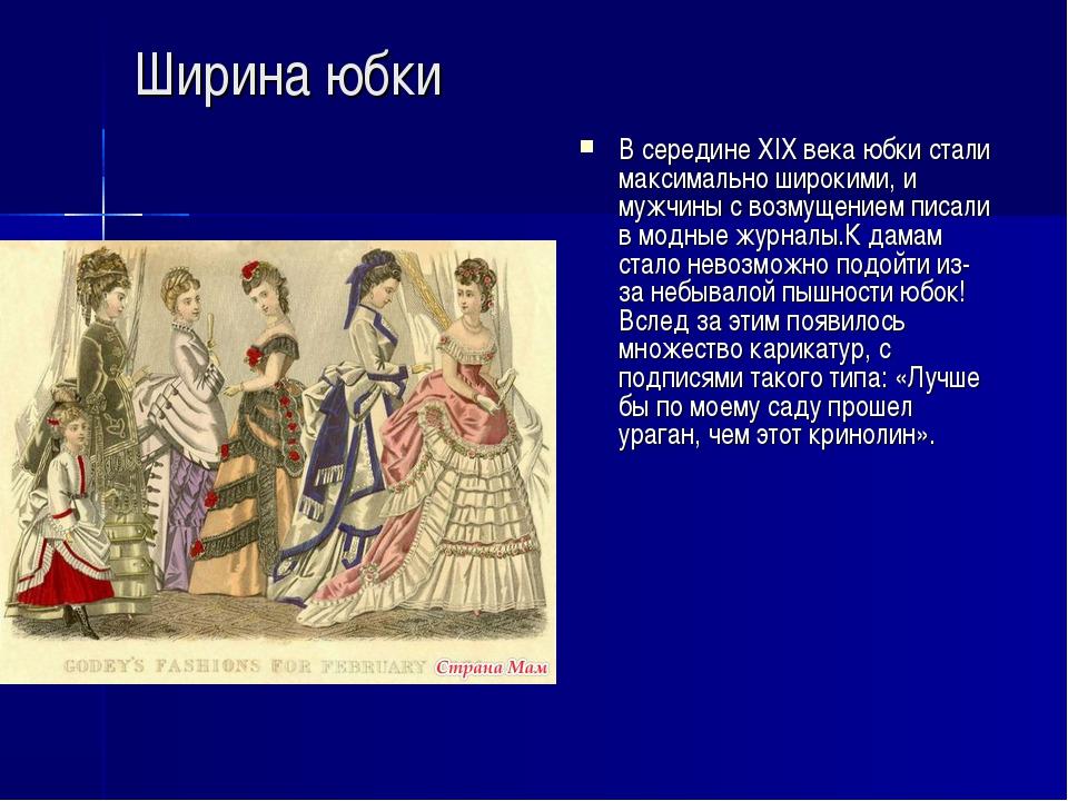 Ширина юбки В середине XIX века юбки стали максимально широкими, и мужчины с...