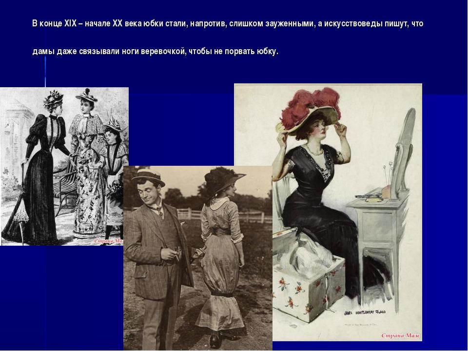 В конце XIX – начале XX века юбки стали, напротив, слишком зауженными, а иску...