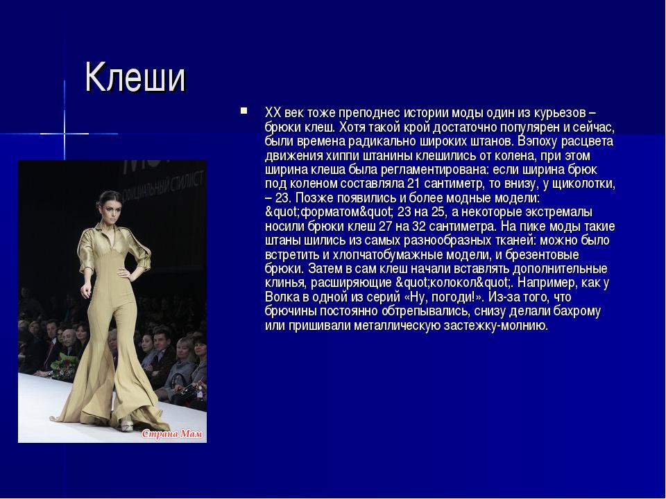 Клеши ХХ век тоже преподнес истории моды один из курьезов – брюки клеш. Хотя...