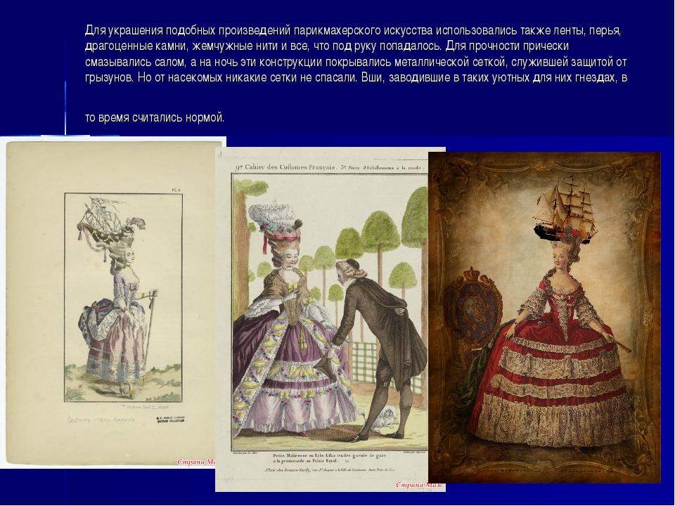 Для украшения подобных произведений парикмахерского искусства использовались...
