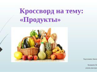 Кроссворд на тему: «Продукты» Подготовила: Николаева Алёна Евгеньевна, учениц
