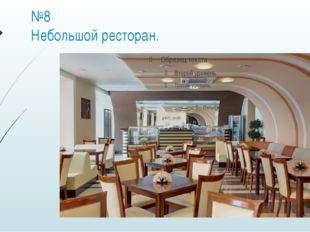 №8 Небольшой ресторан.