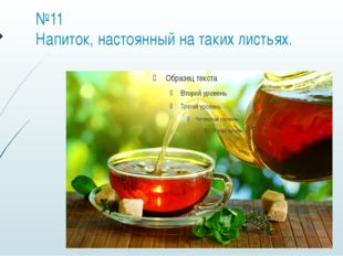 №11 Напиток, настоянный на таких листьях.
