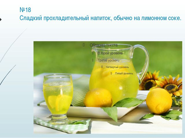 №18 Сладкий прохладительный напиток, обычно на лимонном соке.