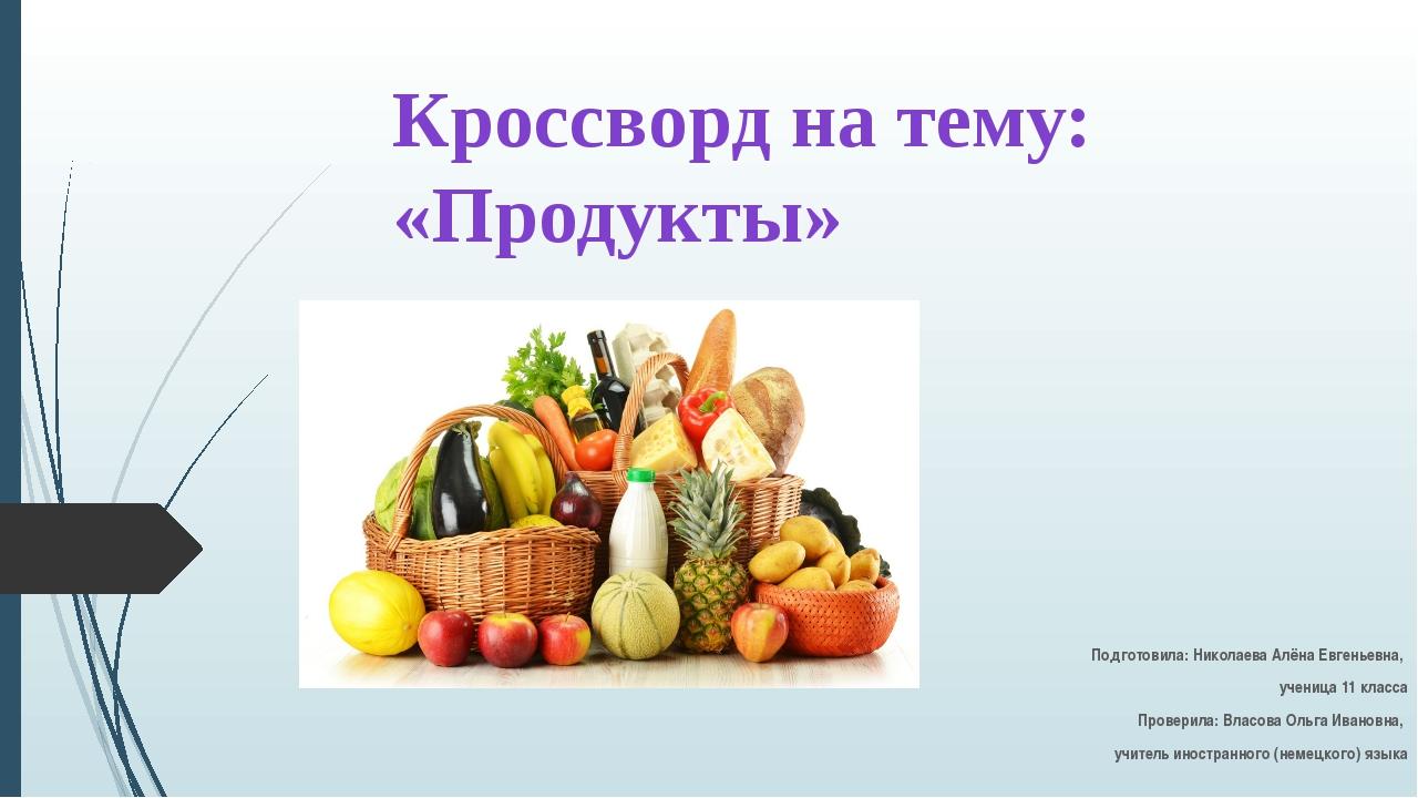 Кроссворд на тему: «Продукты» Подготовила: Николаева Алёна Евгеньевна, учениц...