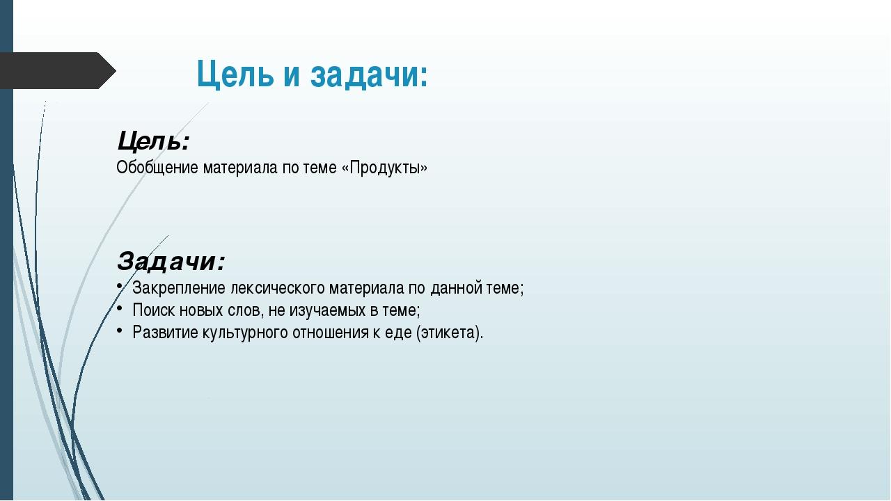 Цель и задачи: Цель: Обобщение материала по теме «Продукты» Задачи: Закреплен...