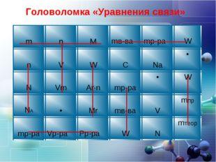 0 Головоломка «Уравнения связи» m n M mв-ва mр-ра W n V W C Na• N