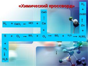 «Химический кроссворд» O2 O2 CaO H2SO4 CaCI2 ZnSO4 S+SO2+SO3+H2O