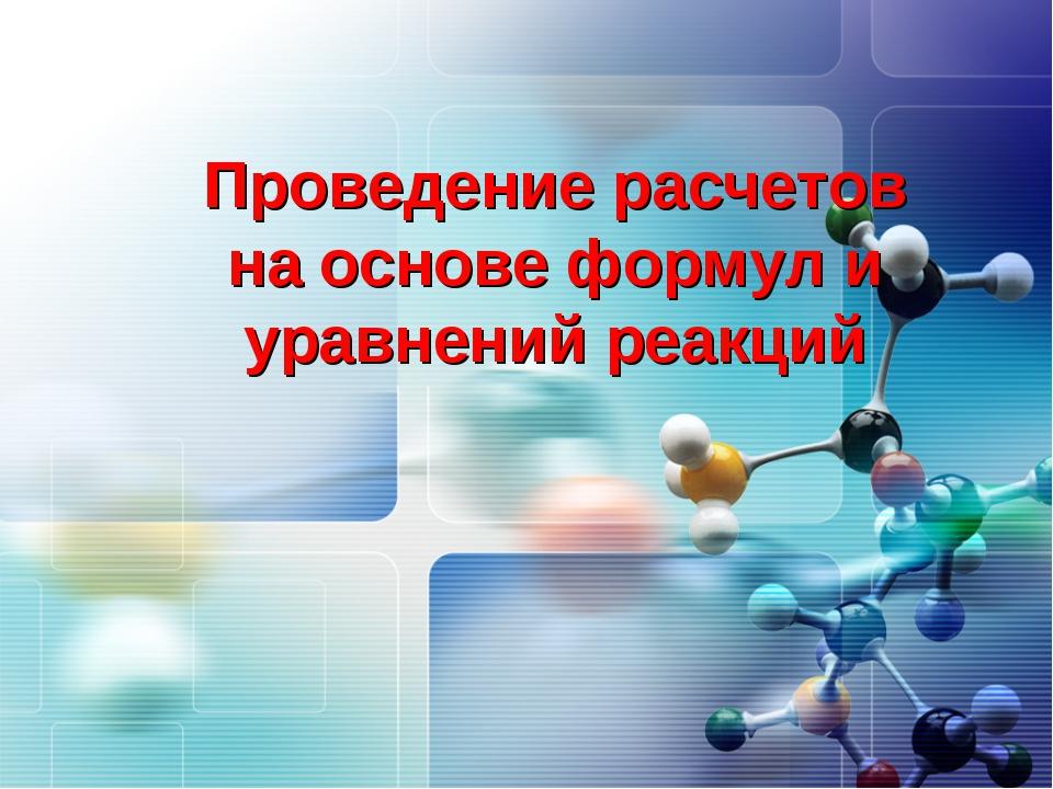 Проведение расчетов на основе формул и уравнений реакций