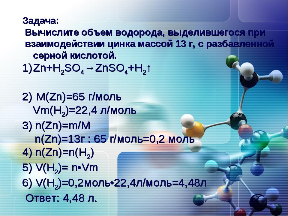 Задача: Вычислите объем водорода, выделившегося при взаимодействии цинка масс...