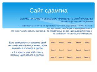 Сайт сдамгиа Есть возможность составить свой тест и проверить его ,а затем ск