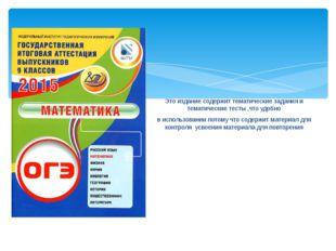 Это издание содержит тематические задания и тематические тесты ,что удобно в