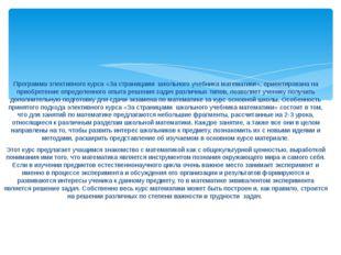 Программа элективного курса «За страницами школьного учебника математики», о