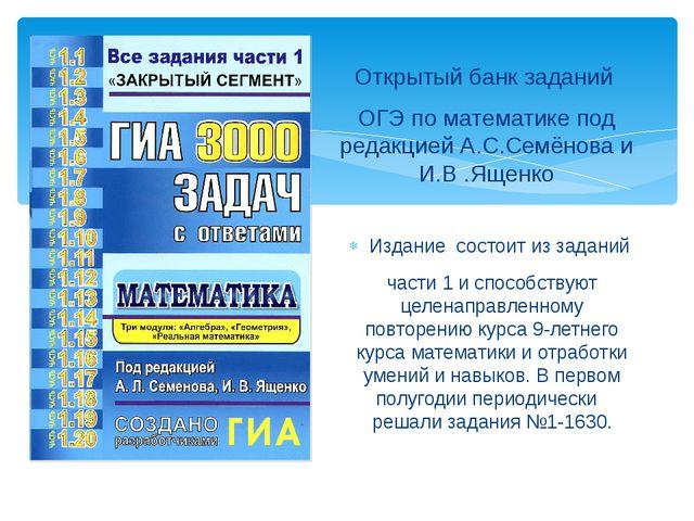 Решебник все задания часть 1 гиа 3000 задач с ответами математика а.л.семенова с решением