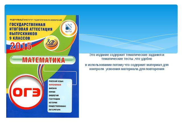 Это издание содержит тематические задания и тематические тесты ,что удобно в...