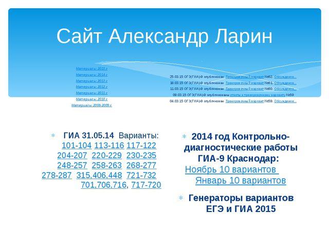 Сайт Александр Ларин Материалы 2015 г Материалы 2014 г Материалы 2013 г Матер...