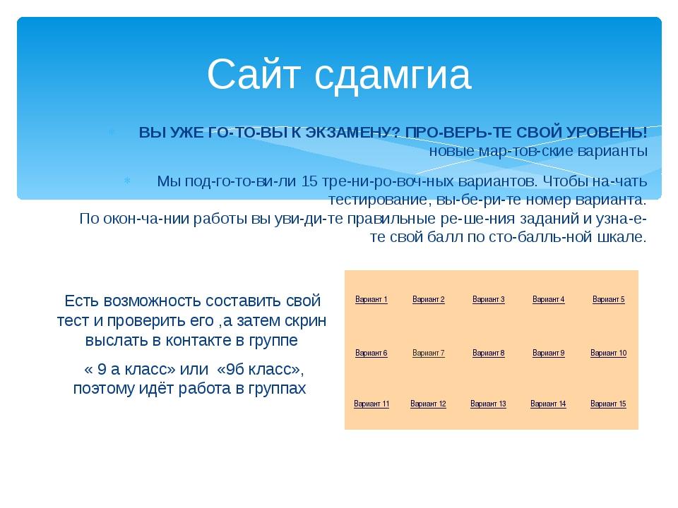 Сайт сдамгиа Есть возможность составить свой тест и проверить его ,а затем ск...
