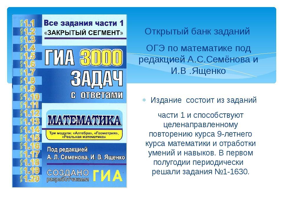 Открытый банк заданий ОГЭ по математике под редакцией А.С.Семёнова и И.В .Ящ...