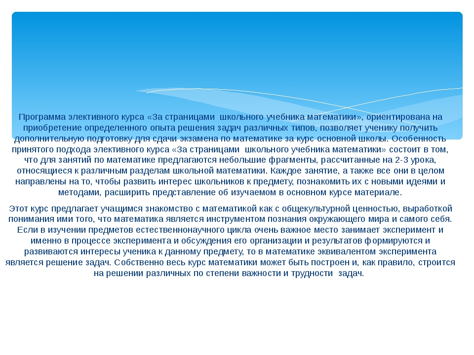 Программа элективного курса «За страницами школьного учебника математики», о...