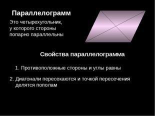 Параллелограмм Это четырехугольник, у которого стороны попарно параллельны 1.