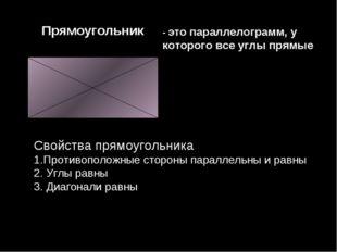 Прямоугольник Свойства прямоугольника 1.Противоположные стороны параллельны и