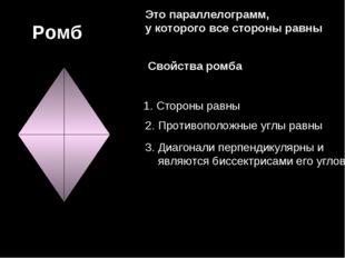 Ромб Это параллелограмм, у которого все стороны равны Свойства ромба 1. Сторо