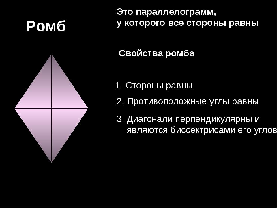 Ромб Это параллелограмм, у которого все стороны равны Свойства ромба 1. Сторо...