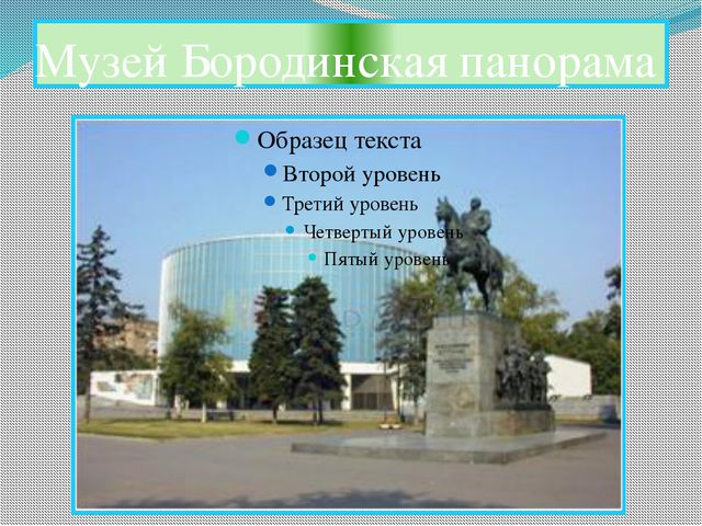 Музей Бородинская панорама