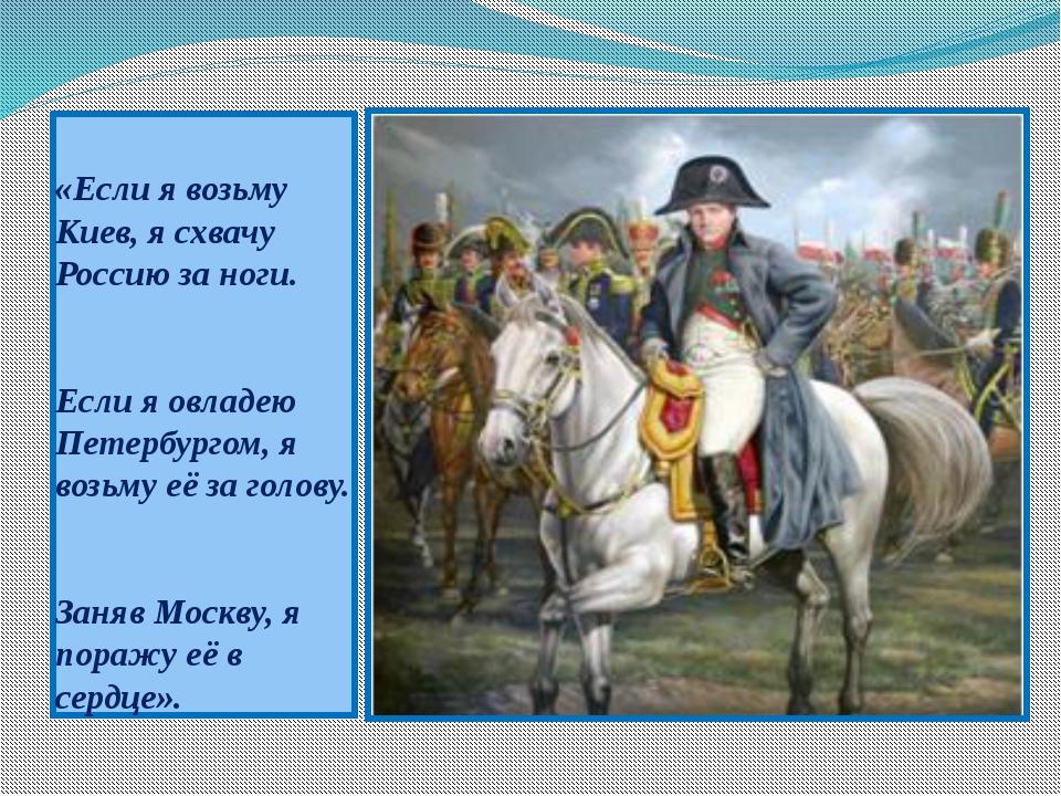«Если я возьму Киев, я схвачу Россию за ноги. Если я овладею Петербургом, я...