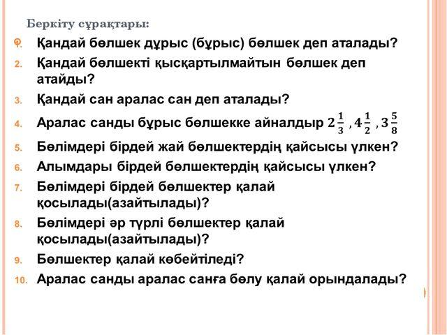 Беркіту сұрақтары: