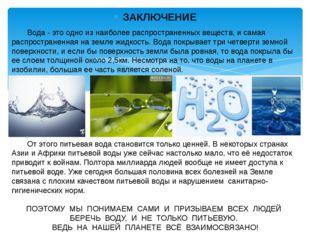 ЗАКЛЮЧЕНИЕ Вода - это одно из наиболее распространенных веществ, и самая рас