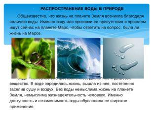 РАСПРОСТРАНЕНИЕ ВОДЫ В ПРИРОДЕ Общеизвестно, что жизнь на планете Земля возни