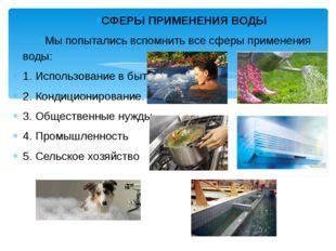 СФЕРЫ ПРИМЕНЕНИЯ ВОДЫ Мы попытались вспомнить все сферы применения воды: 1. И