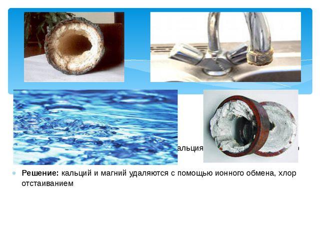Причина: в воде присутствуют примеси кальция и магния, возможен хлор или его...