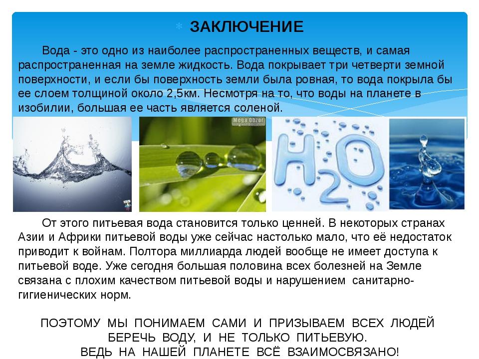 ЗАКЛЮЧЕНИЕ Вода - это одно из наиболее распространенных веществ, и самая рас...