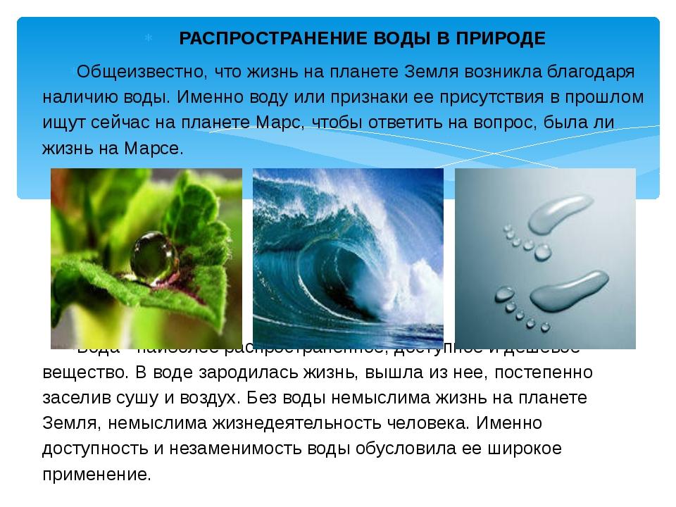 РАСПРОСТРАНЕНИЕ ВОДЫ В ПРИРОДЕ Общеизвестно, что жизнь на планете Земля возни...